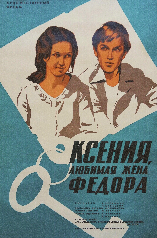 Kseniya, Fyodor's Beloved Wife
