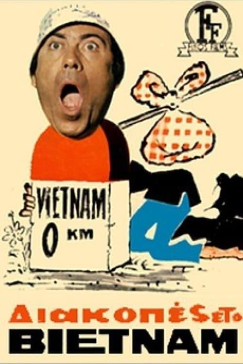 Διακοπές στο Βιετνάμ
