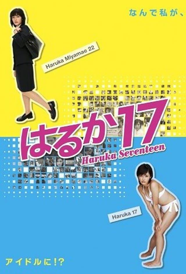 Haruka Seventeen