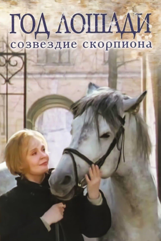 Year of the Horse - Constellation Scorpio