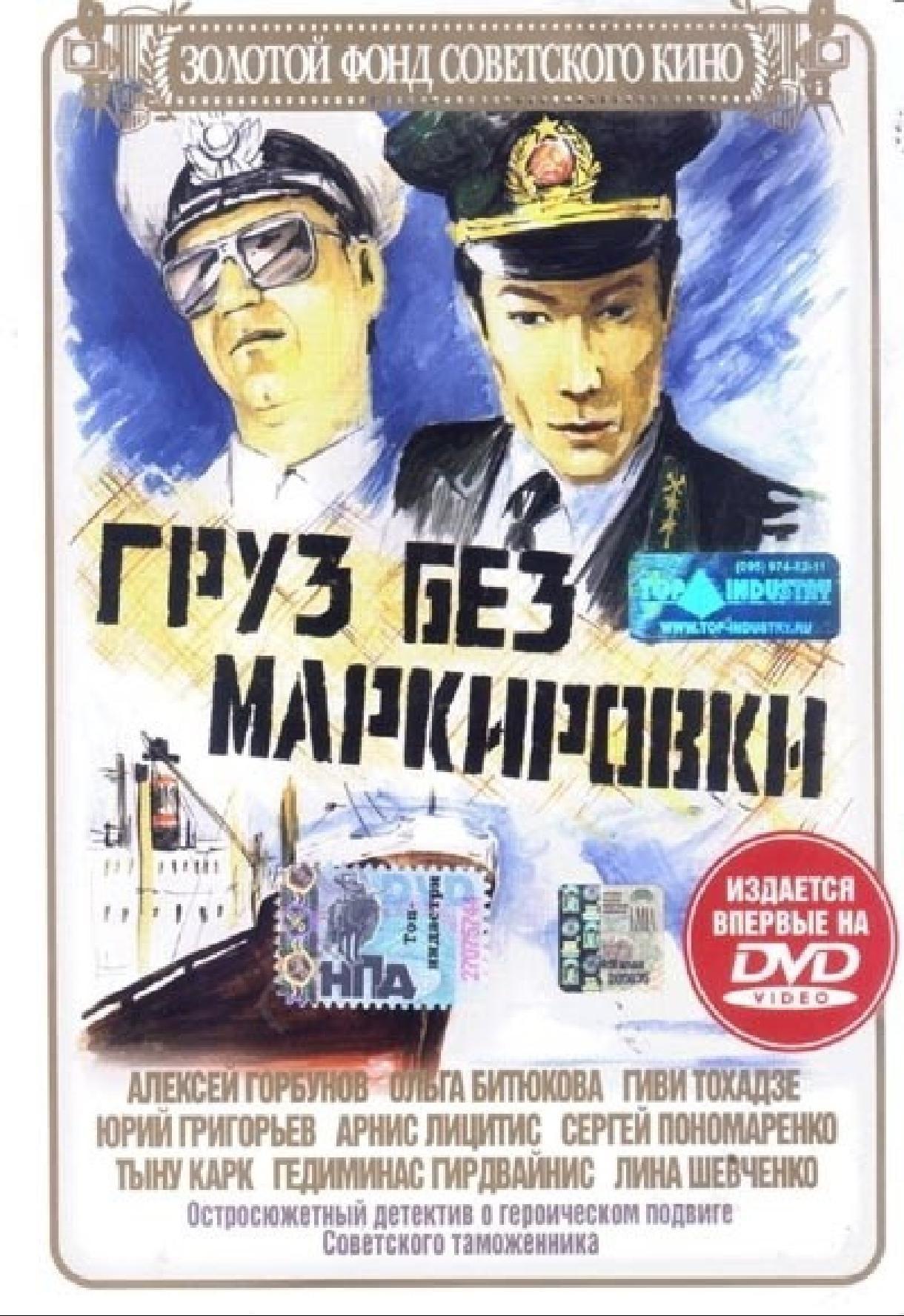 Gruz Bez Markirovki