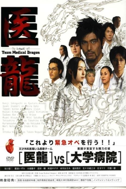 Iryu: Team Medical Dragon