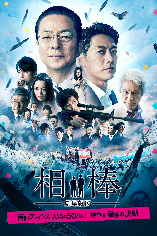 AIBOU: The Movie IV