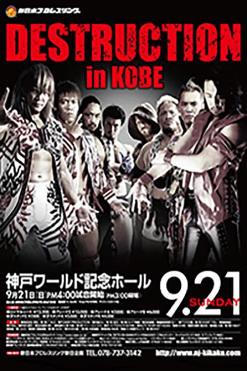 NJPW Destruction in Kobe 2014