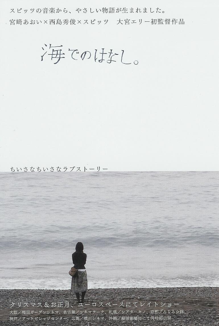 Umi de no hanashi