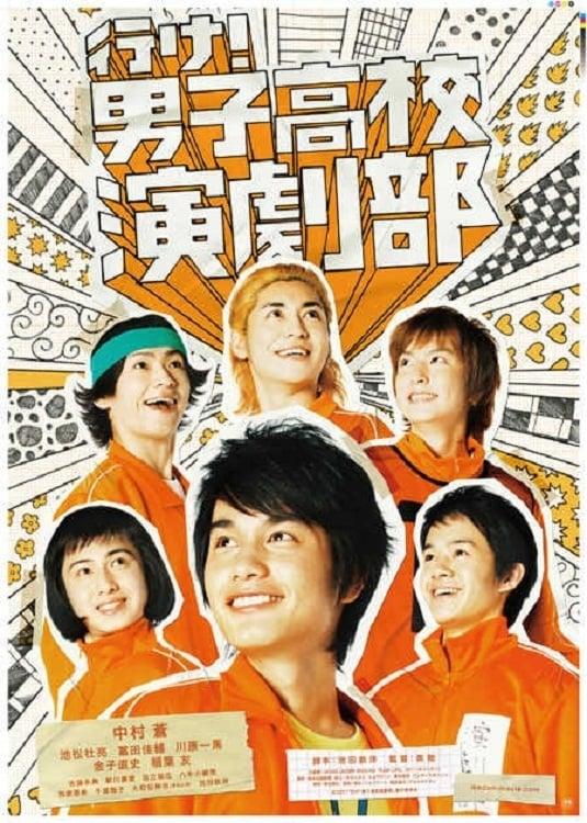 Go! Boys' School Drama Club
