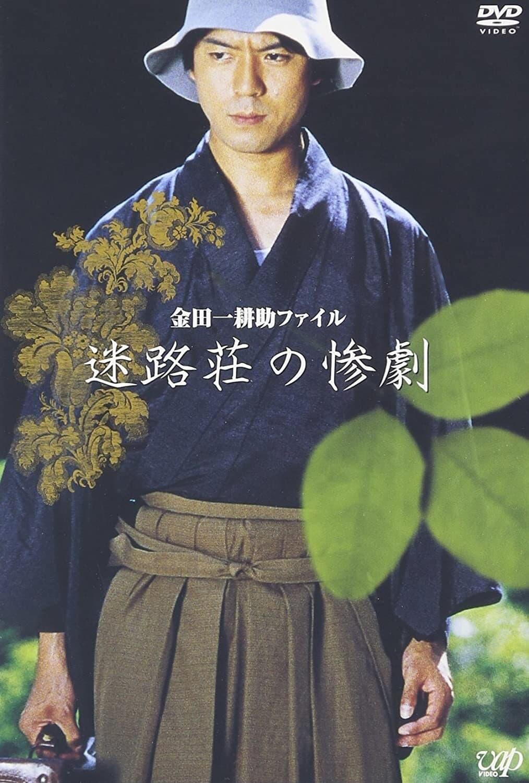 Meirosou no sangeki