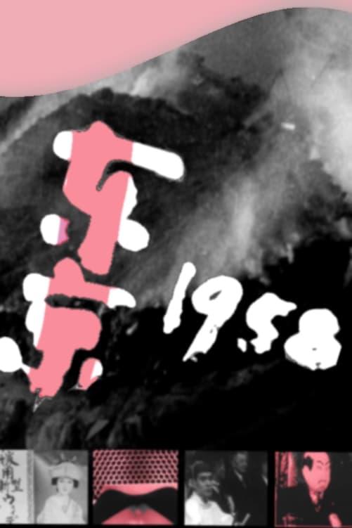 Tokyo 1958