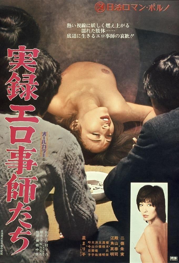 Professional Sex Performers: A Docu-Drama