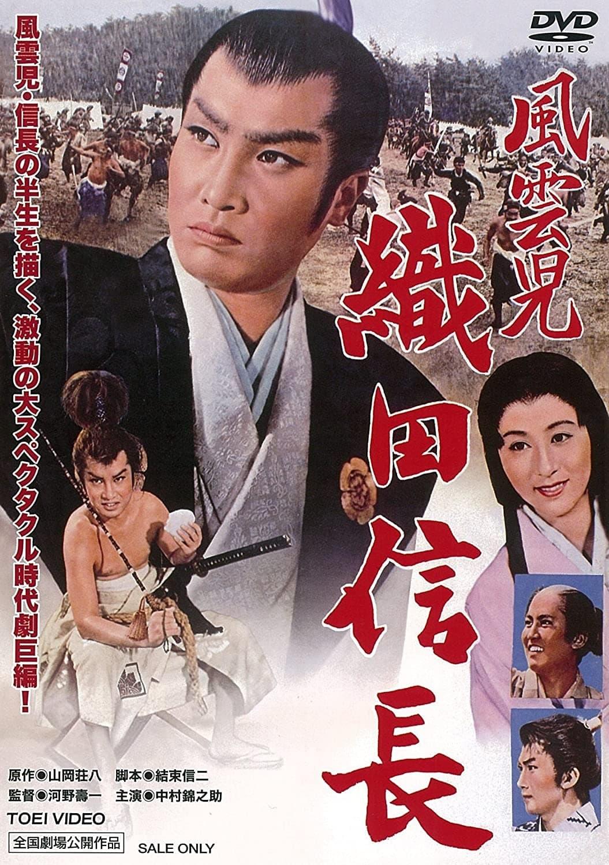 Lucky Adventurer Oda Nobunaga