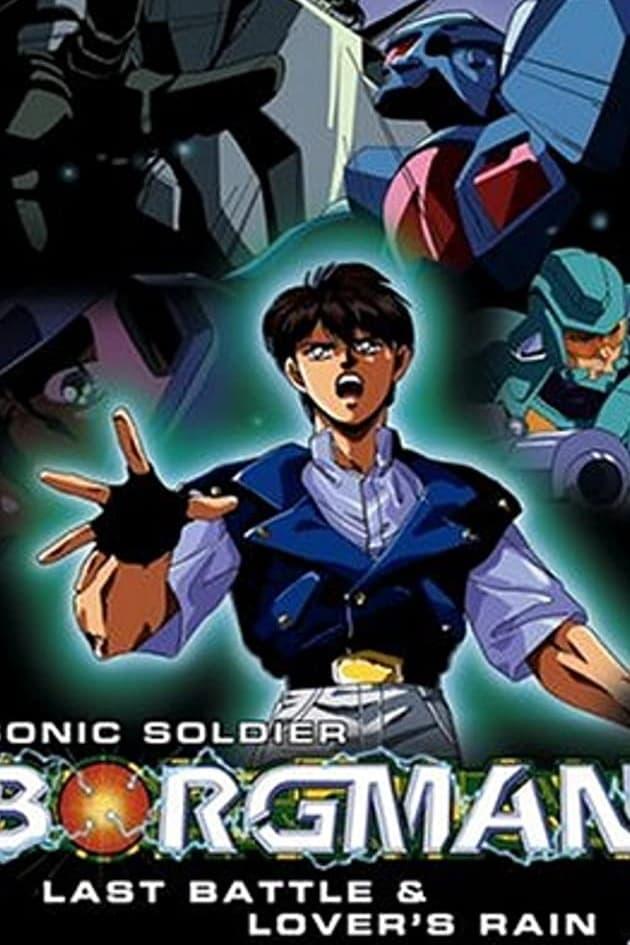 Sonic Soldier Borgman: Lover's Rain