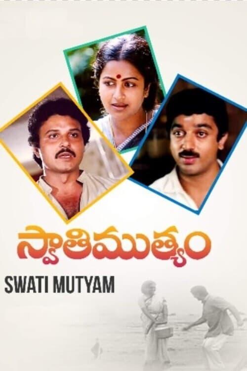 Swati Muthyam