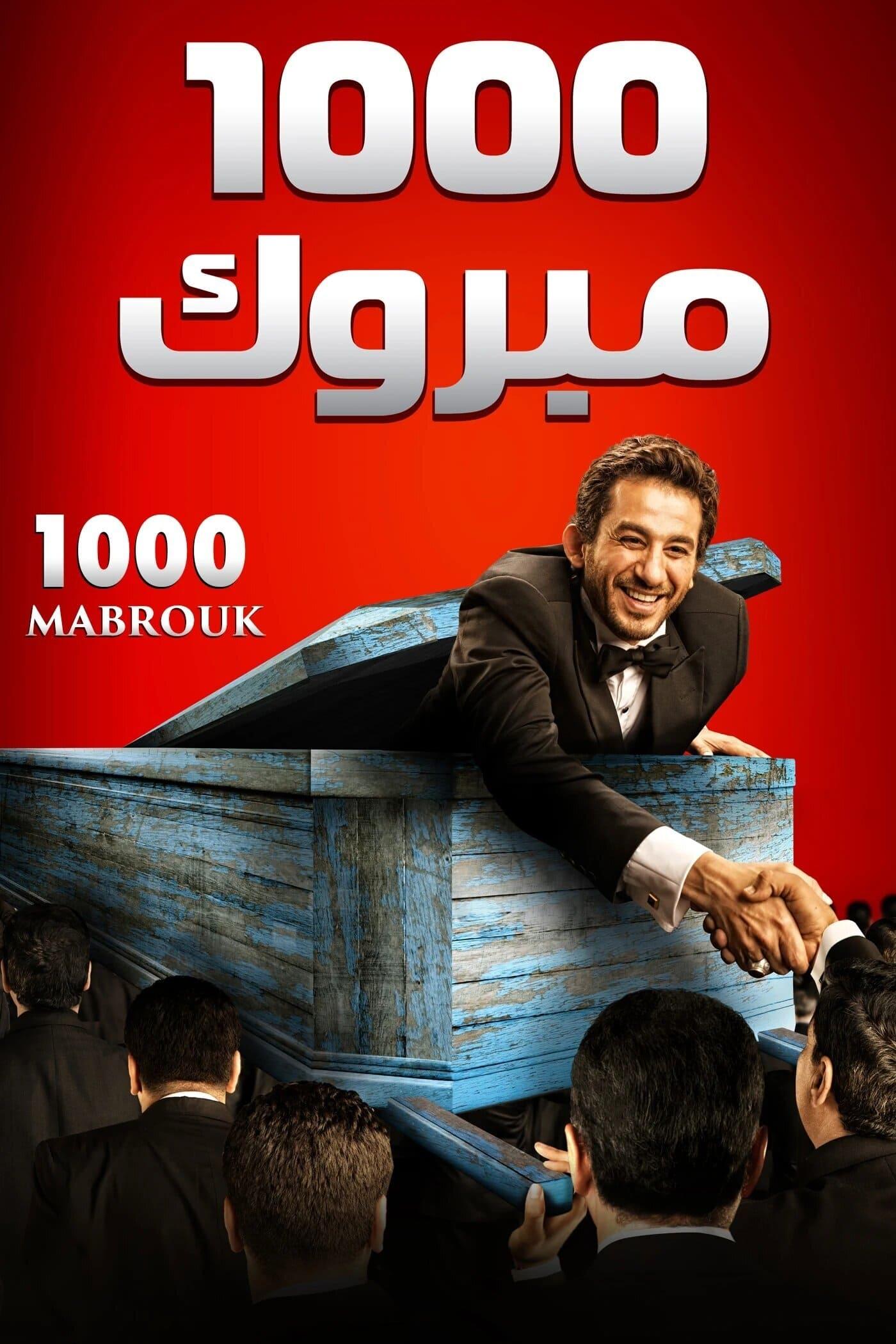 1000 Mabrouk