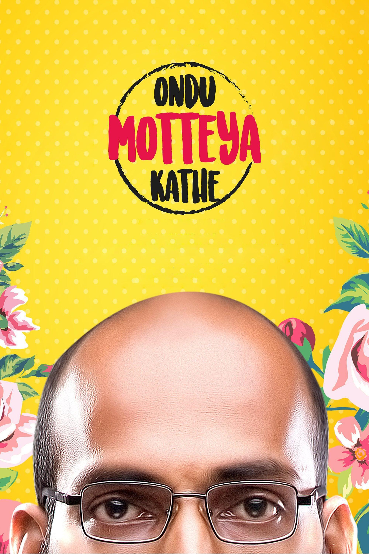 Ondu Motteya Kathe