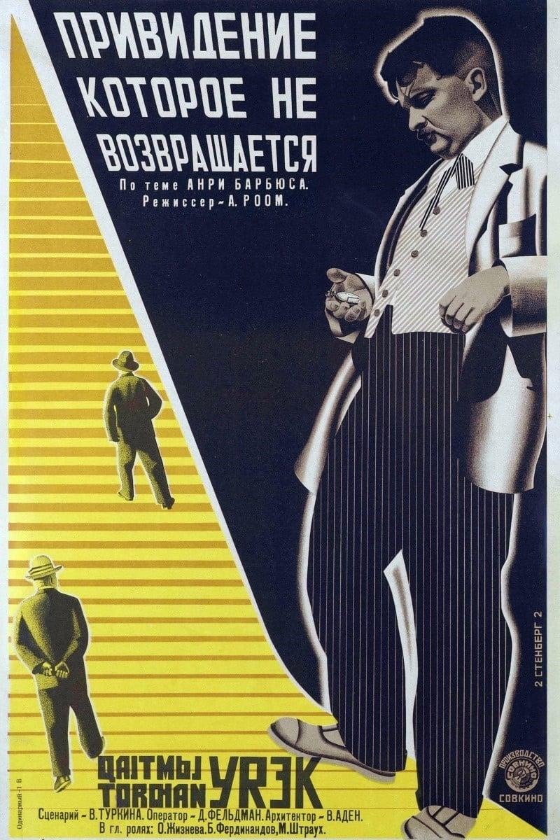 El fantasma que nunca vuelve