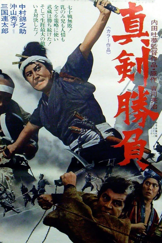 Miyamoto Musashi VI: Swords of Death