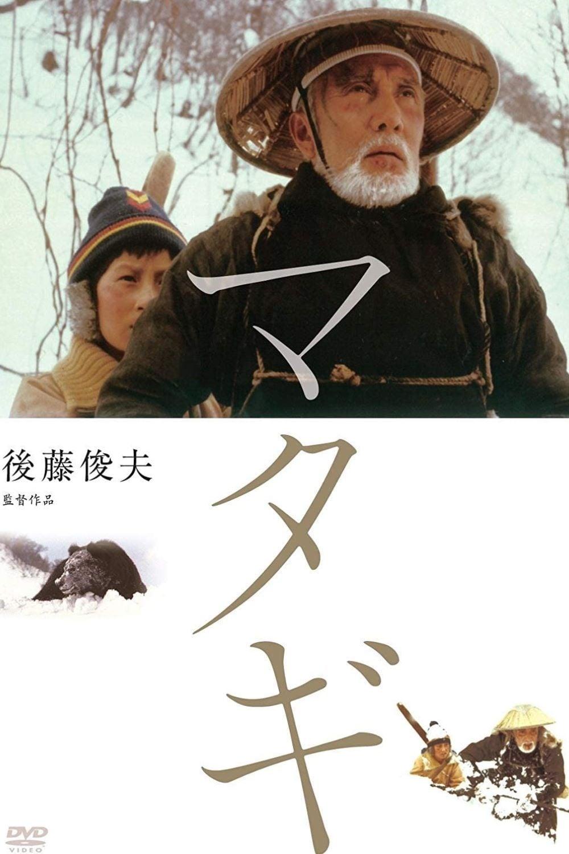 The Old Bear Hunter
