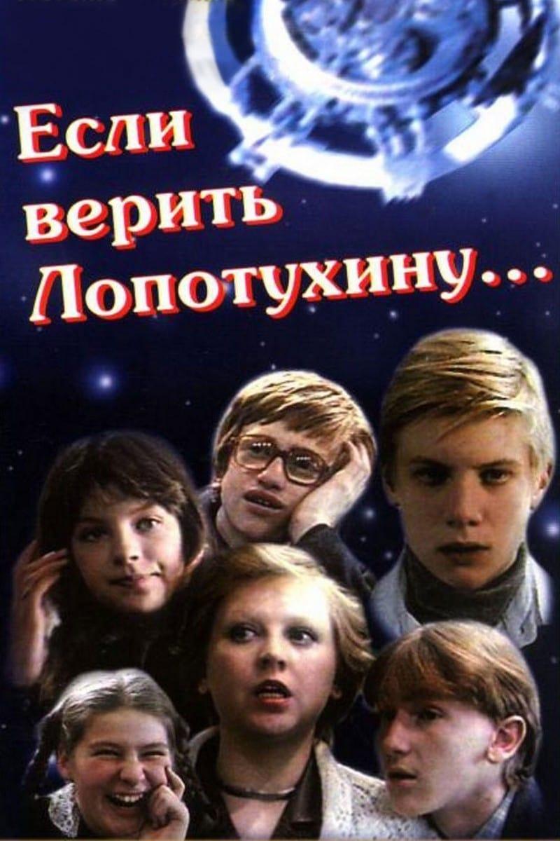 According to Lopotukhin...