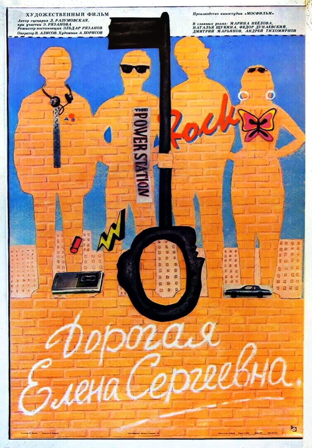 Dear Yelena Sergeyevna