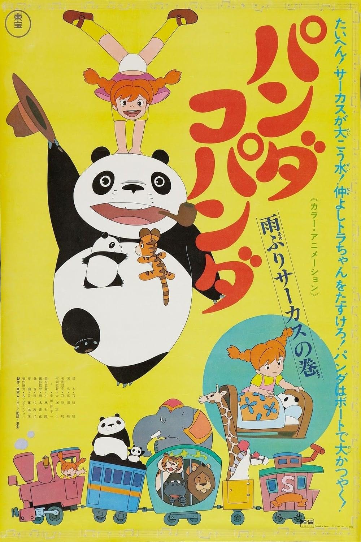 Die Abenteuer des kleinen Panda Teil 2