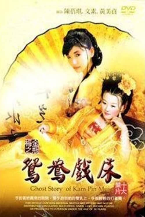 Ghost Story of Kam Pin Mui
