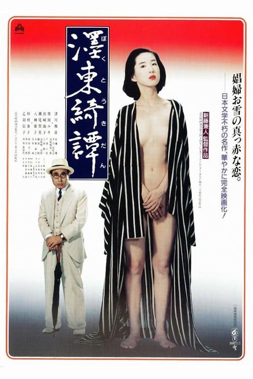 La extraña historia de Oyuki