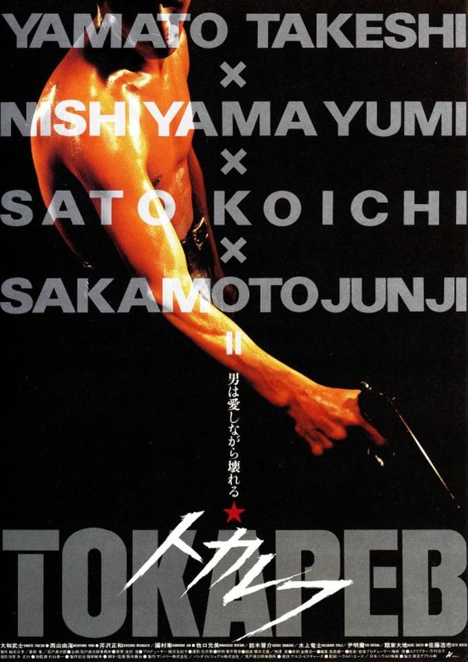 Tokarefu
