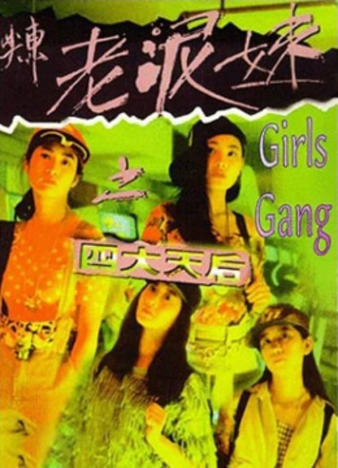 Girls Gang