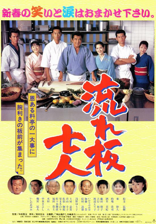 The Seven Chefs
