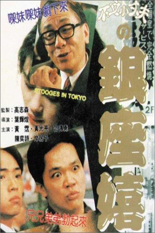 Stooges in Tokyo
