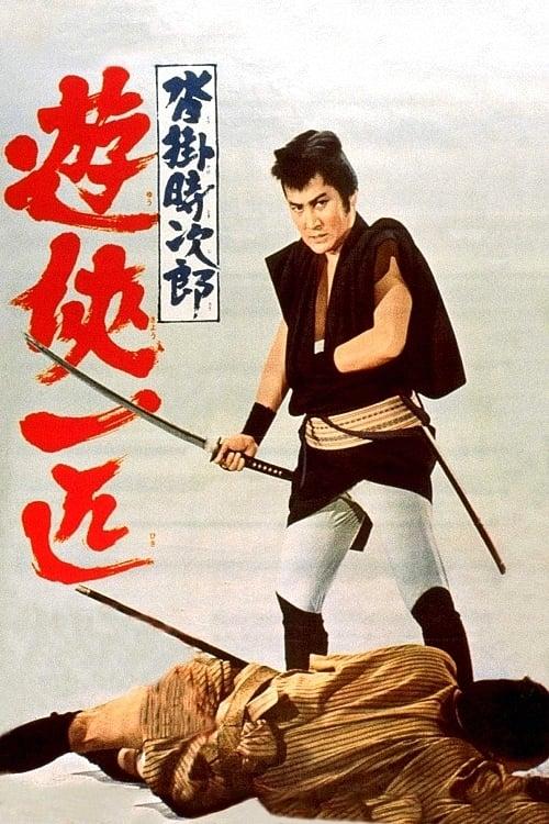 Kutsukake Tokijiro: The Lonely Yakuza