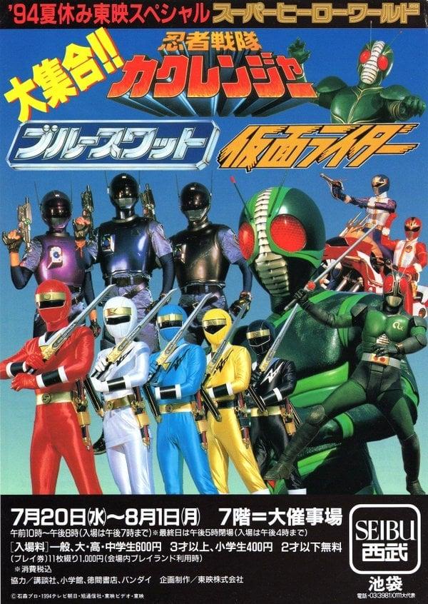 Kamen Rider World