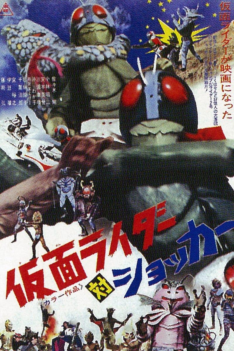 Kamen Rider vs. Shocker