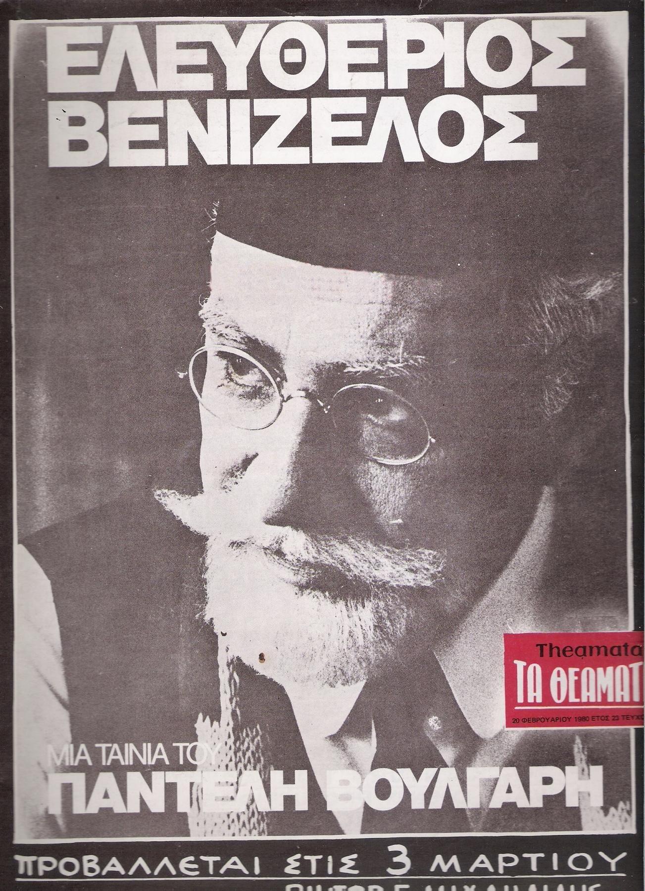 Ελευθέριος Βενιζέλος: 1910-1927