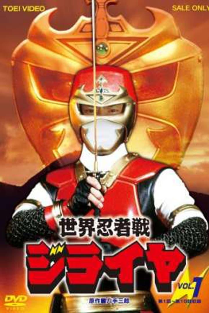 Ninja Olympiad