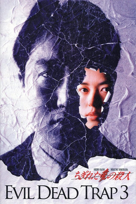 Tokyo Snuff 3: Broken Love Killer