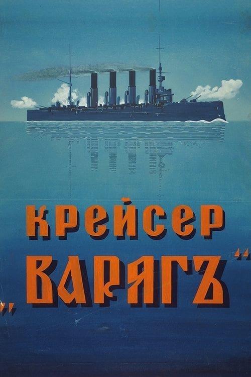 Cruiser 'Varyag'