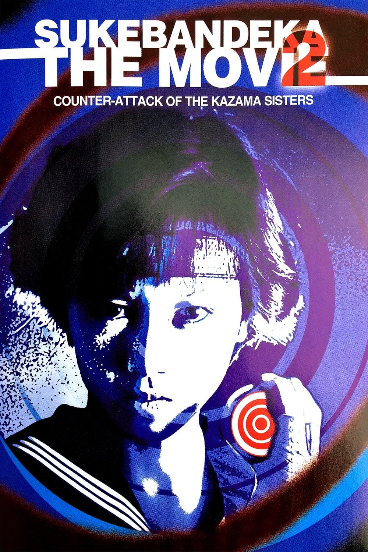 Sukeban Deka the Movie 2: Counter-Attack of the Kazama Sisters