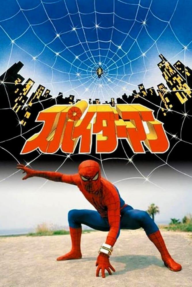 Spider-Man - Tokusatsu