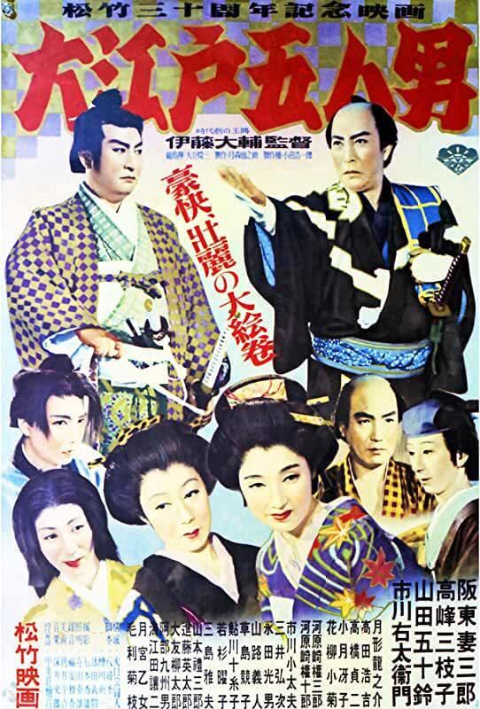 Five Men of Edo
