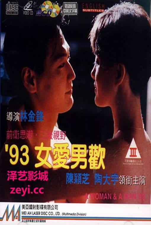 A Woman & A Man '93