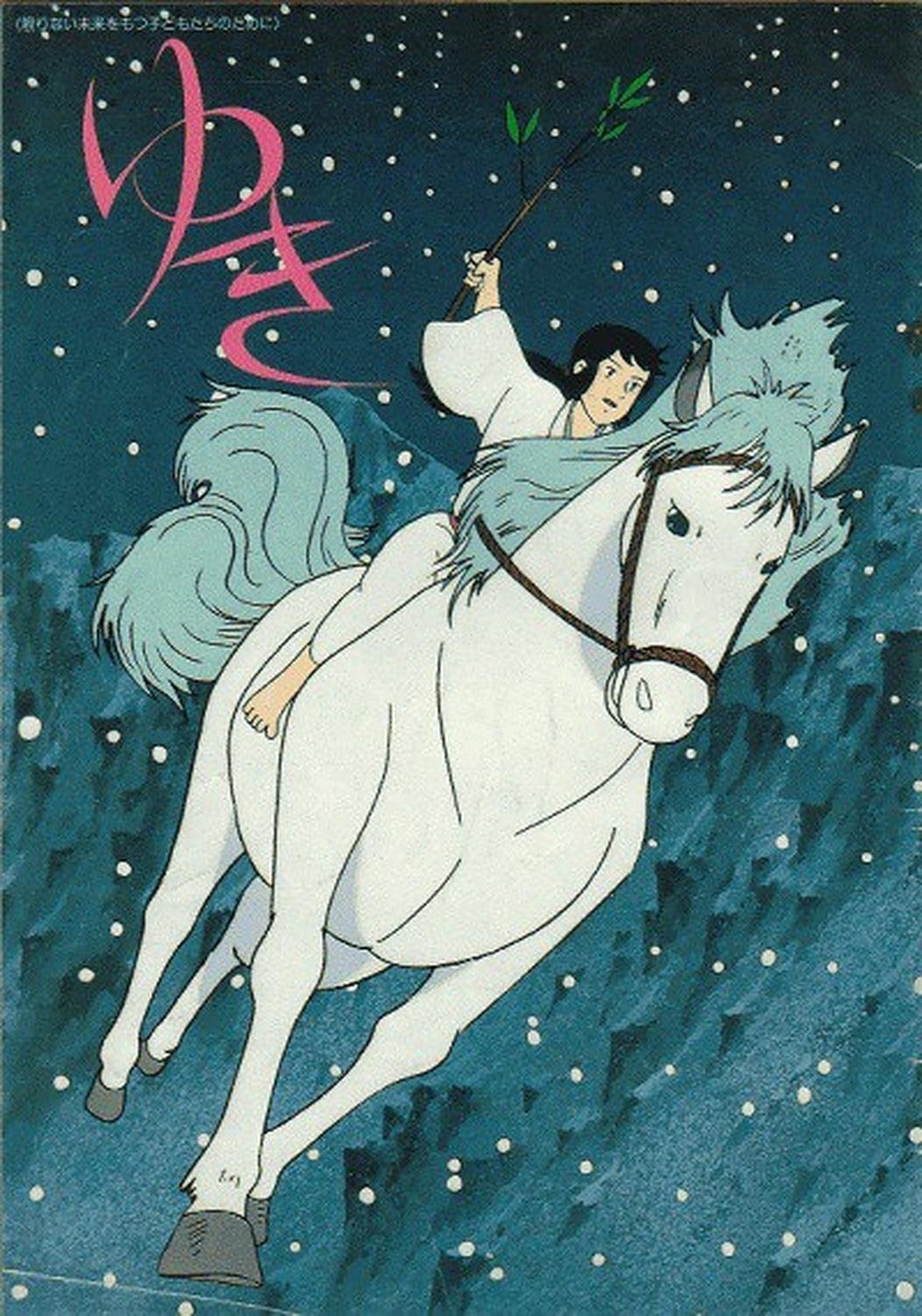 Yuki: The Snow Fairy