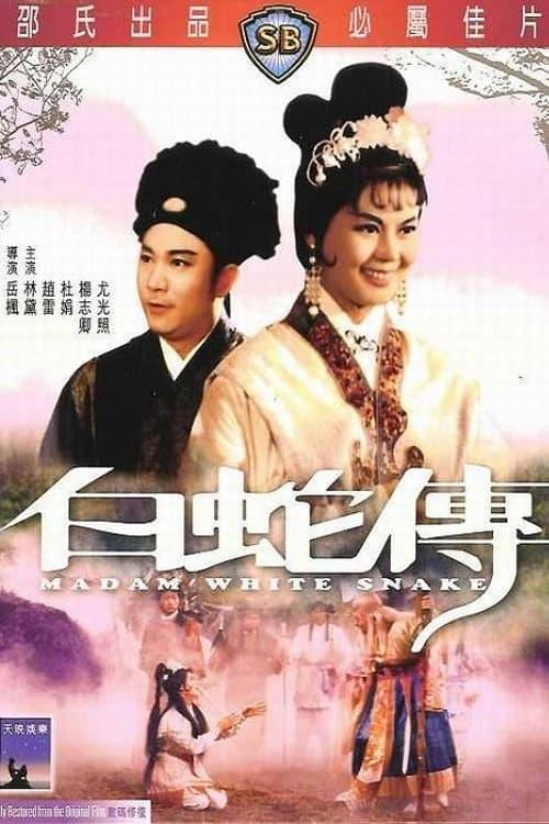 Madam White Snake
