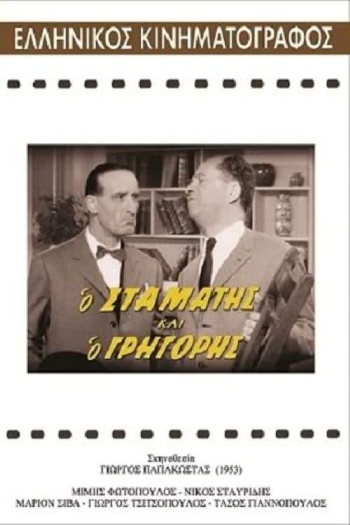 Ο Σταμάτης και ο Γρηγόρης
