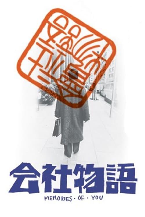 Kaisha Monogatari: Memories of You