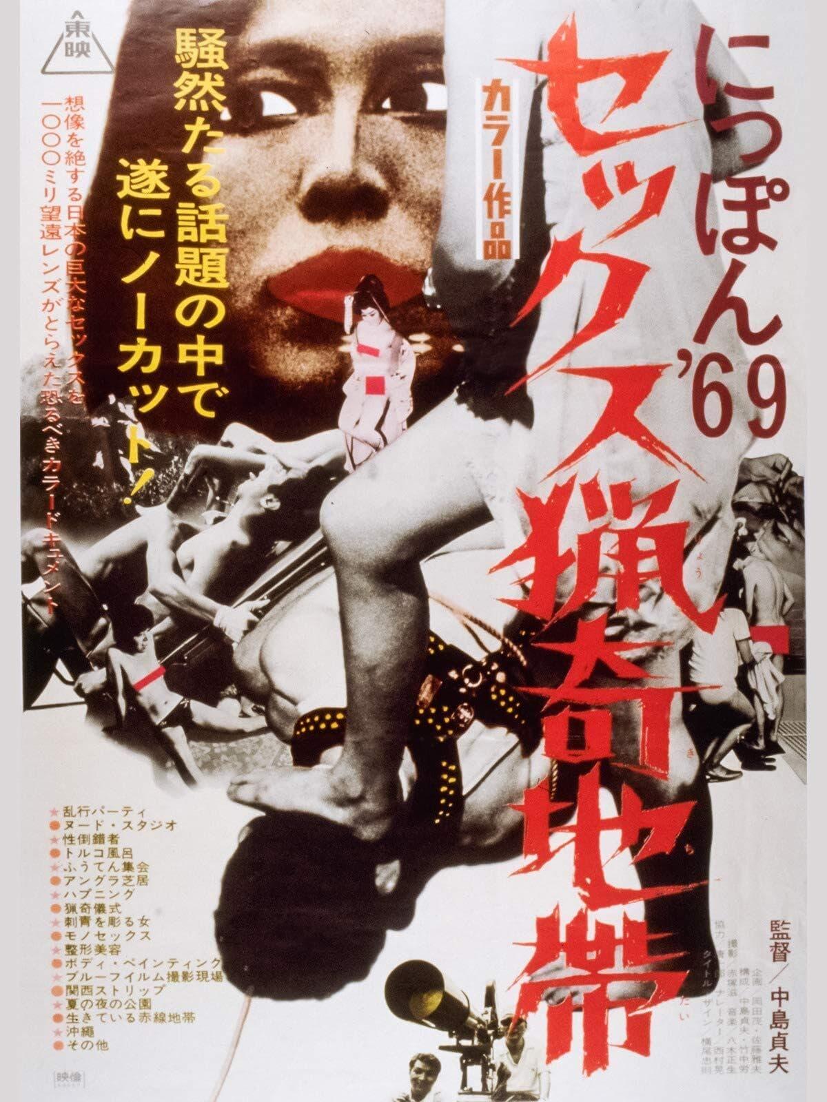 Nippon '69 Sexual Curiosity Seeking Zone