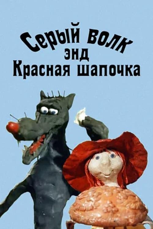 El lobo gris y Caperucita Roja