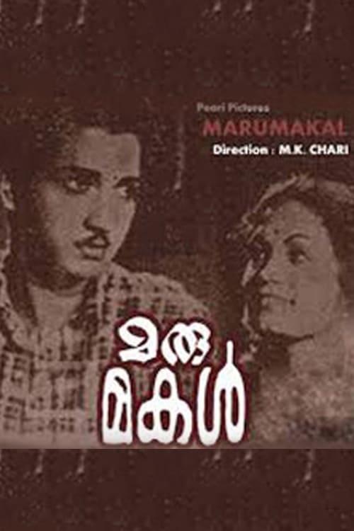 Marumakal