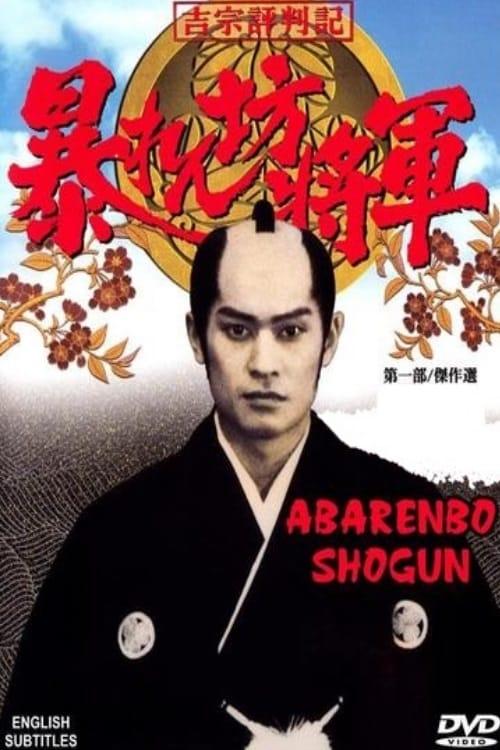 The Unfettered Shogun