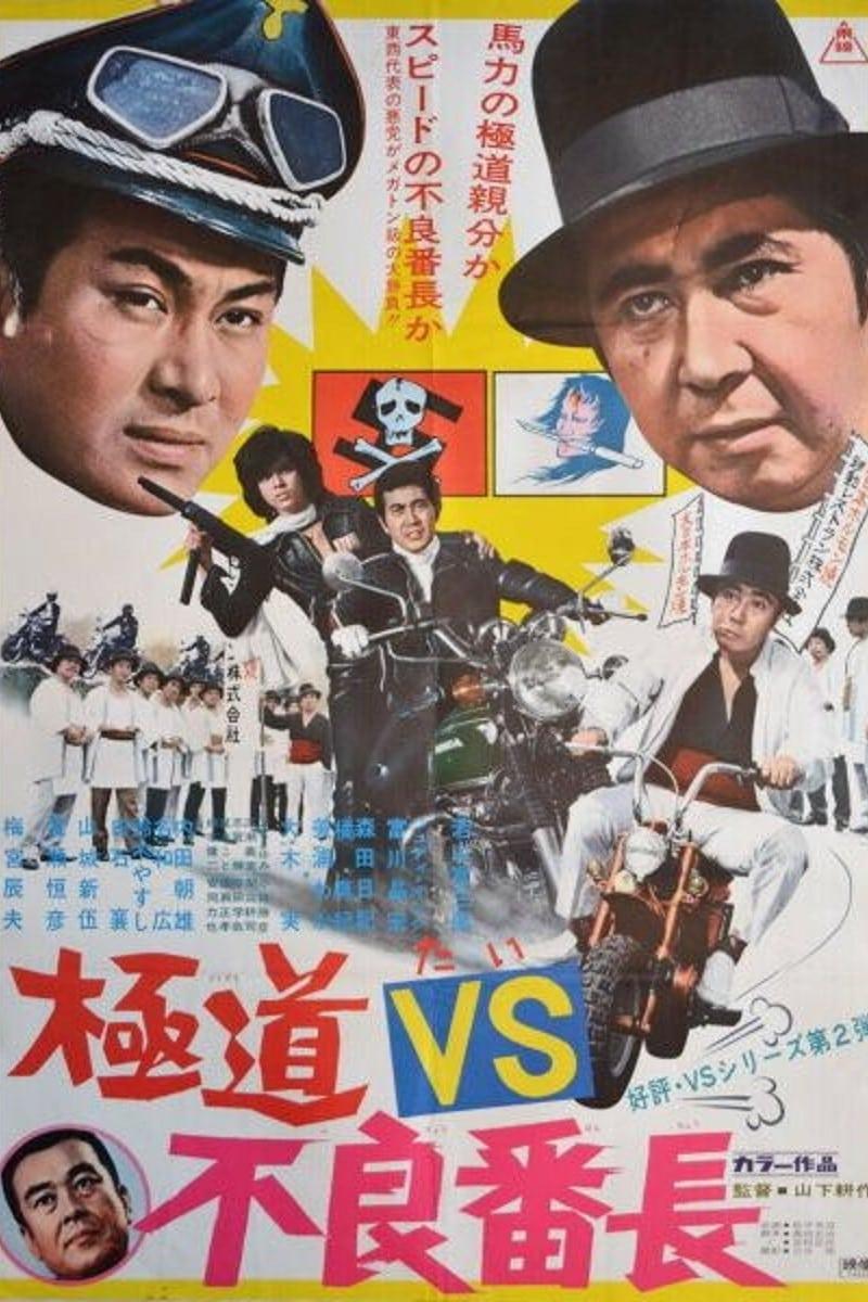 Yakuza vs. Gang Leader